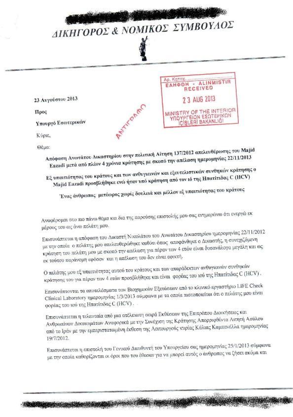 Επιστολή Majid προς Υπ Εσ 23 Αυγ 2013-page-001