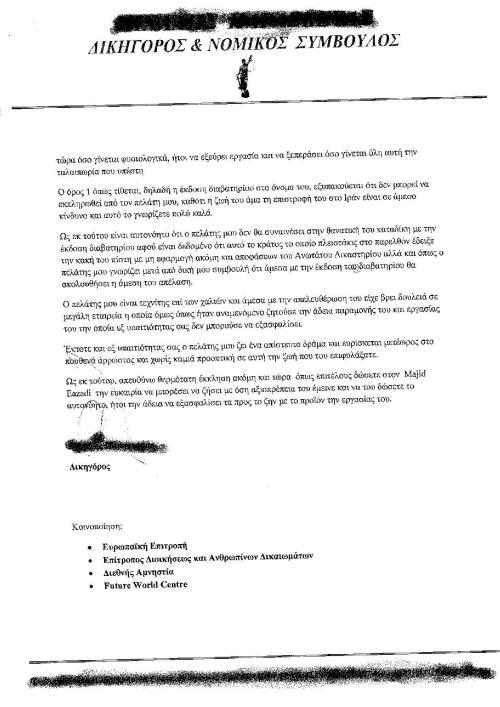 Επιστολή Majid προς Υπ Εσ 23 Αυγ 2013-page-002