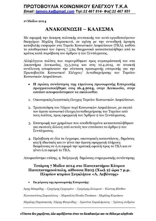 δελτίο τύπου Επιτροπής (1)-page-001