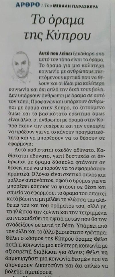 18 8 19 Καθημερινή Το Όραμα της Κύπρου
