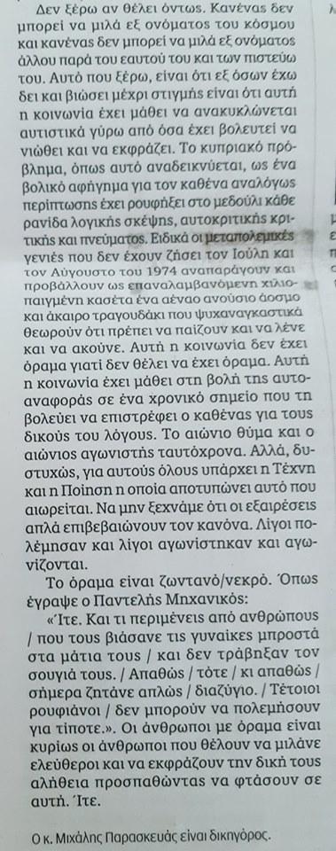 18 8 19 Καθημερινή Το Όραμα της Κύπρου1