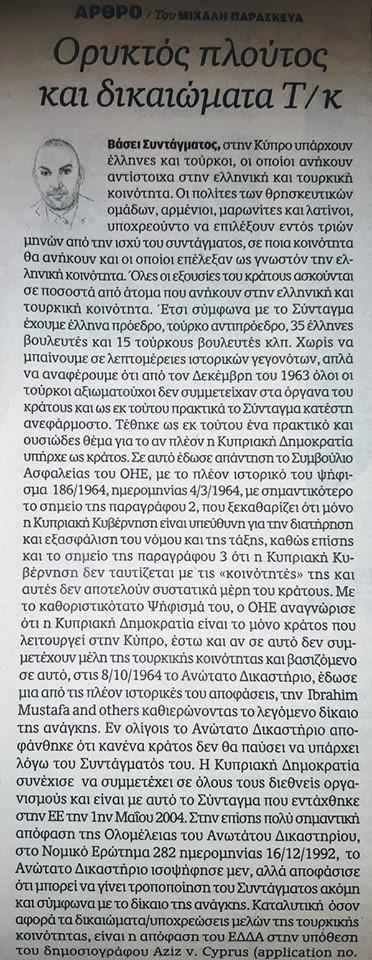28 7 19 Καθημερινή Ορυκτός πλούτος και δικαιώματα τουρκικής κοινότητας